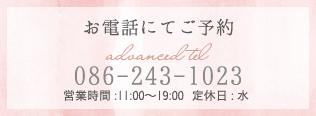 お電話にてご予約 086-243-1023 営業時間 11:00〜19:00 定休日 水