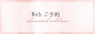 Webご予約