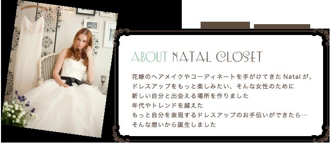 img_closet